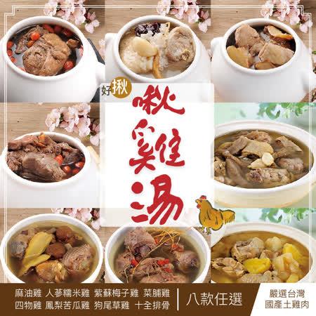 【好揪】啾雞湯 8口味任選60包 (450g±10%/包)