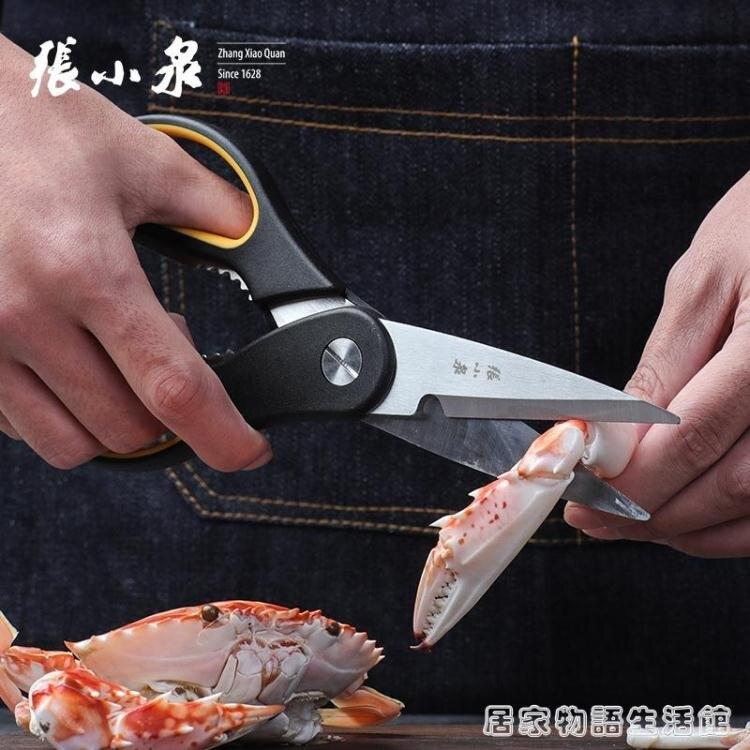 家用廚房剪刀 多功能剪子強力雞骨剪不銹鋼剪肉食物剪多用