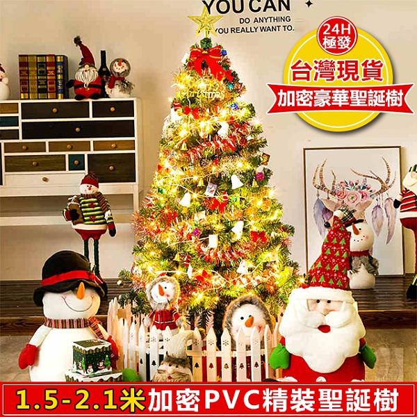 台灣24H現貨 聖誕樹1.5m 聖誕節 交換禮物 裝飾 聖誕節佈置 場景裝飾大型豪華裝飾品 快速出貨