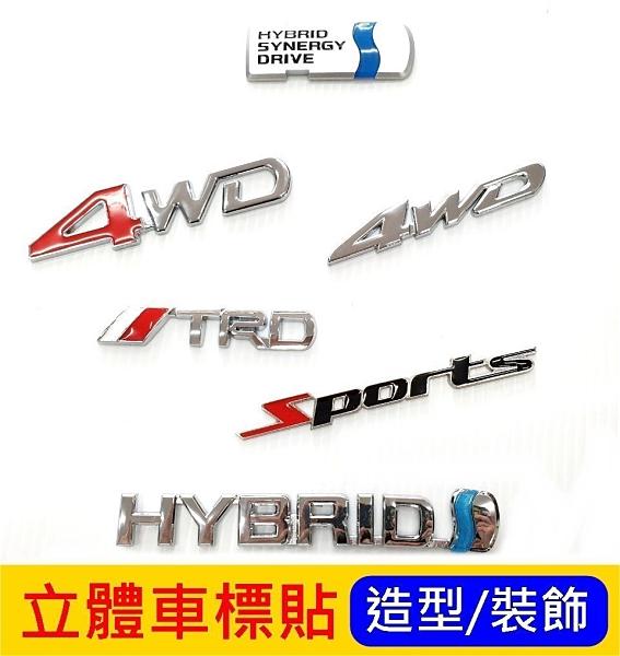 HYUNDAI現代【VENUE立體車標貼】標誌貼 4WD車尾貼 Sports運動 四輪驅動 油電HYBRID