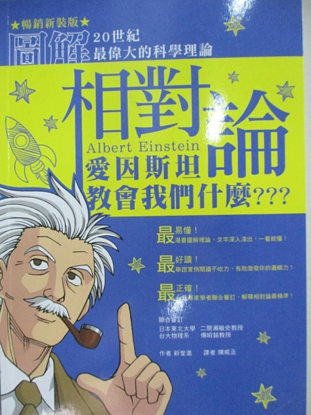 【書寶二手書T1/科學_D66】相對論,愛因斯坦教會我們什麼?-圖解20世紀最偉大的科學理論