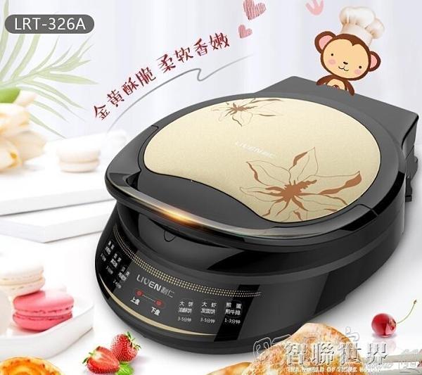 電器電餅鐺家用雙面加熱煎餅機烙餅鍋新款自動斷電加深加大電餅檔 220VBK235 【快速出貨】