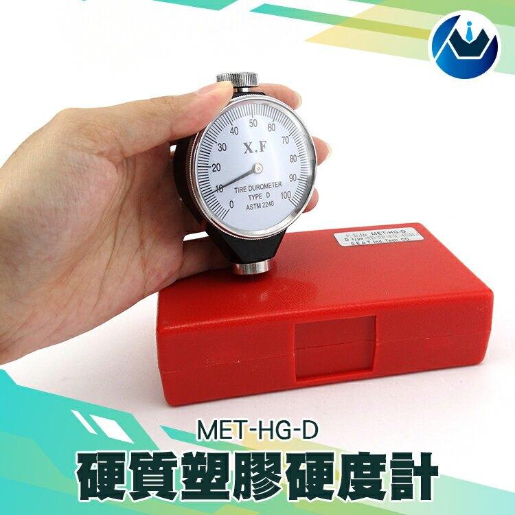 《頭家工具》一般硬橡膠 高硬度材質 耐用 硬質塑膠硬度計 MET-HG-D 樹脂 熱塑性橡膠