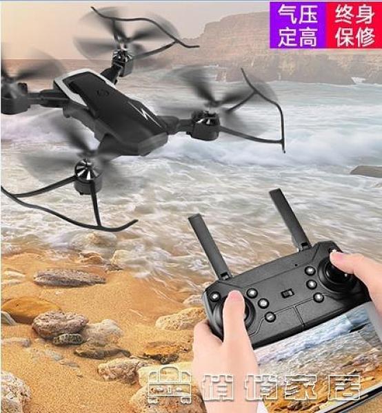 空拍機 無人機遙控飛機飛行器航拍4K高清小學生專業小型兒童玩具折疊四軸 YYJ 新年特惠