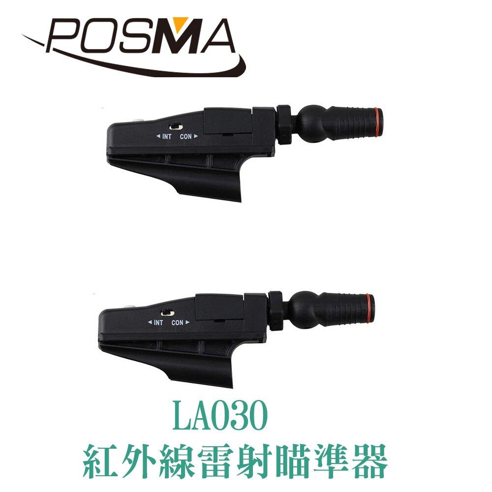 POSMA 紅外線雷射瞄準器 2入組 LA030