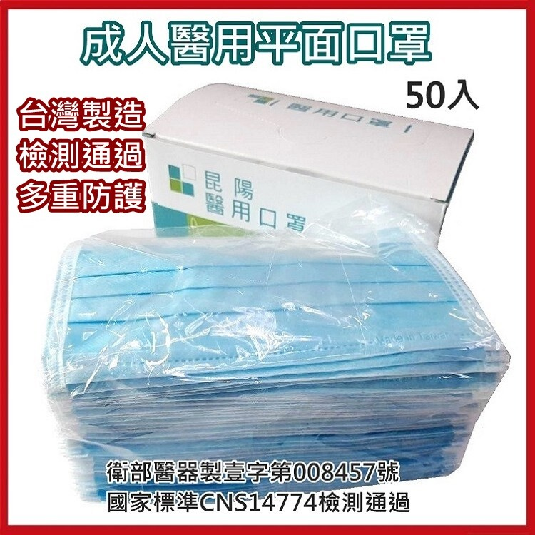 mit成人醫用平面口罩(50入/盒) 台灣製造 檢測通過 多重防護ag06012