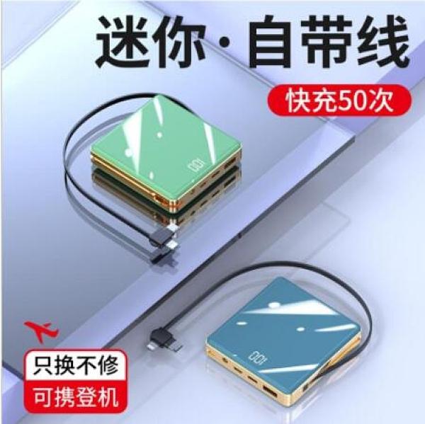 快速出貨  行動電源 迷你自帶線 20000mAh 安卓蘋果 三頭快充 可攜登機 鏡面數顯【2021新年鉅惠】