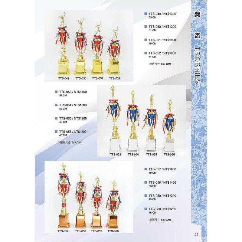 [大自在體育用品]   獎盃 獎牌 客製化 訂製各式比賽獎盃皆可承製喔 TTS-049 ~ TTS-052