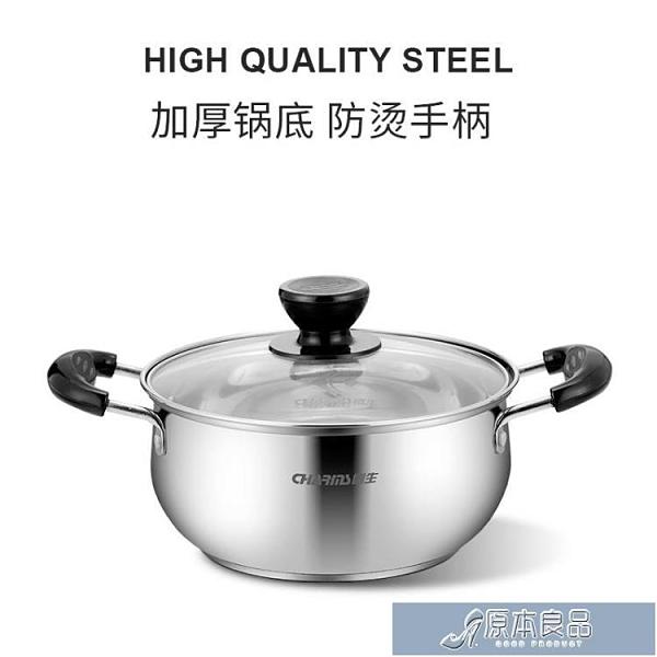 湯鍋 不銹鋼復底304加厚湯鍋燉鍋奶鍋燃氣電磁爐通用雙耳把手煮鍋