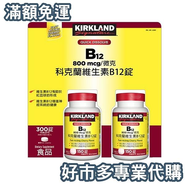 滿額免運 含稅開發票 【好市多專業代購】Kirkland Signature 科克蘭 維生素B12錠 800微克 (150錠 X 2瓶)