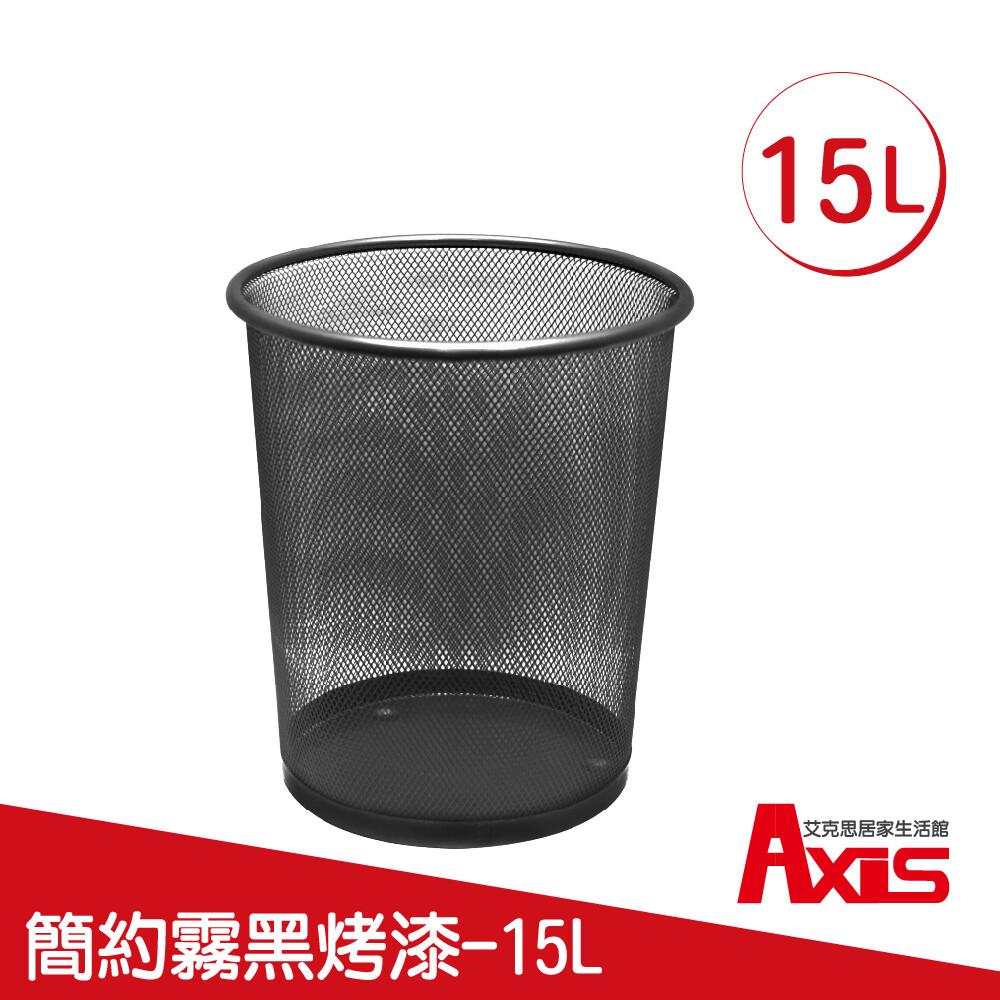 axis 艾克思15l大容量霧黑網格垃圾桶.收納桶