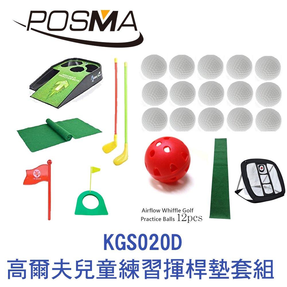 POSMA 高爾夫兒童練習揮桿墊套組 KGS020D