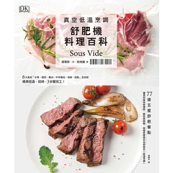 Sous Vide真空低溫烹調舒肥機料理百科