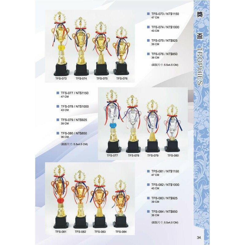 [大自在體育用品]    獎盃 獎牌 客製化 訂製各式比賽獎盃皆可承製喔 量多有優惠