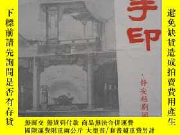 二手書博民逛書店罕見戲單【血手印】靜安越劇團演出Y242674 . . 出版1979