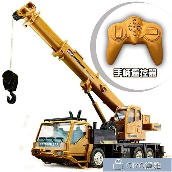 遙控 遙控車 超大號遙控吊車電動玩具車充電男孩汽車遙控車兒童吊機工程車模型