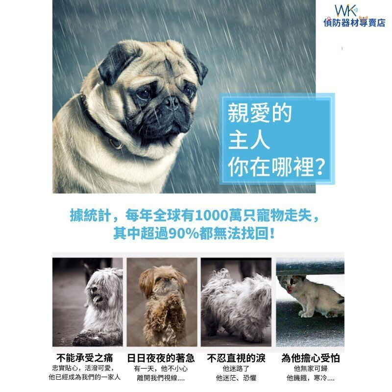 (12小時出貨)免運費 gps寵物追蹤器 寵物定位器 寵物項圈型定位器 寵物跟踪防走丟 手機查看監控
