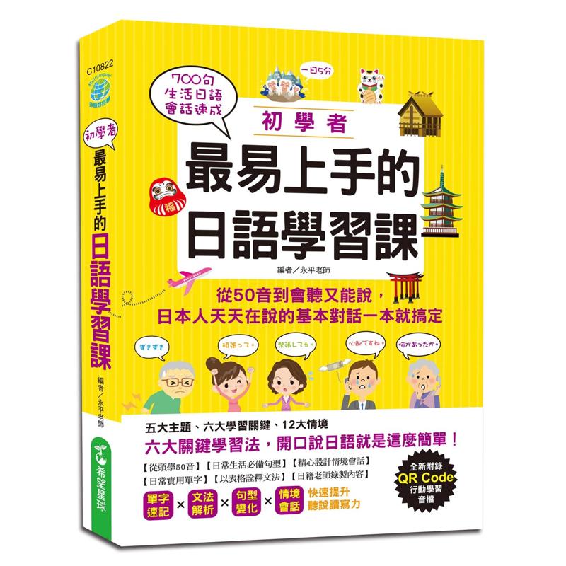 初學者最易上手的日語學習課(附QR Code行動學習音檔)[79折]11100921946