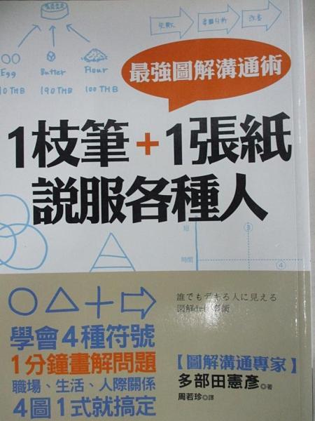 【書寶二手書T6/溝通_GBT】1枝筆+1張紙,就能說服各種人_多部田憲彥