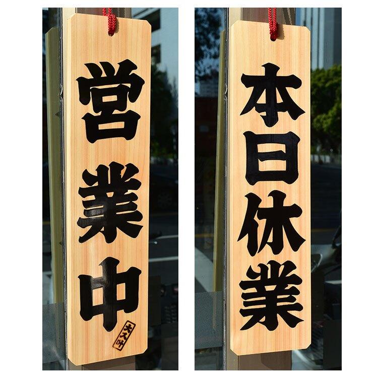 營業中/本日休業 兩面 日本製 檜木牌 店舖營業用 42cm