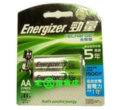 老五雜貨店 台中 勁量 Energizer 全效型 鎳氫 充電電池 AA 3號 1500mah 卡裝2入