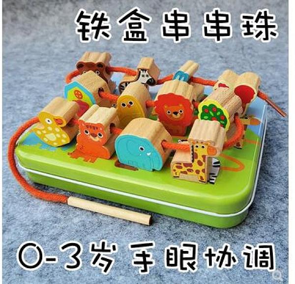 兒童積木玩具穿珠串珠玩具