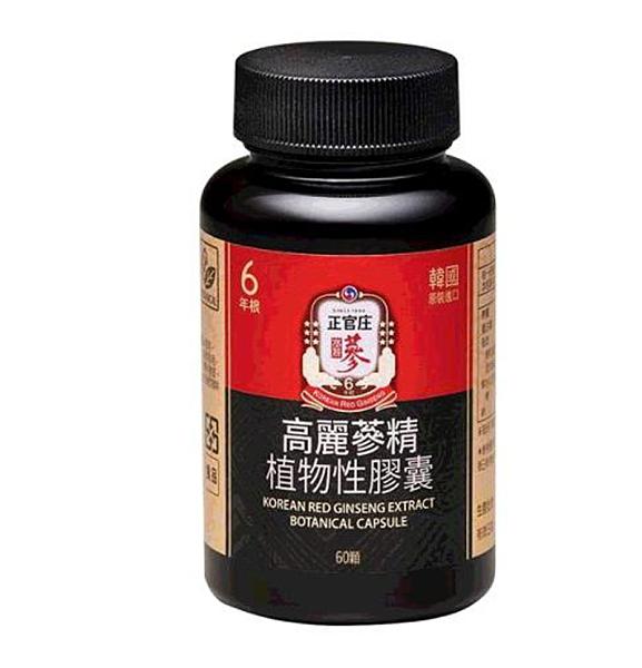[COSCO代購] W186777 CKJ 正官莊高麗蔘精植物性膠囊 60顆