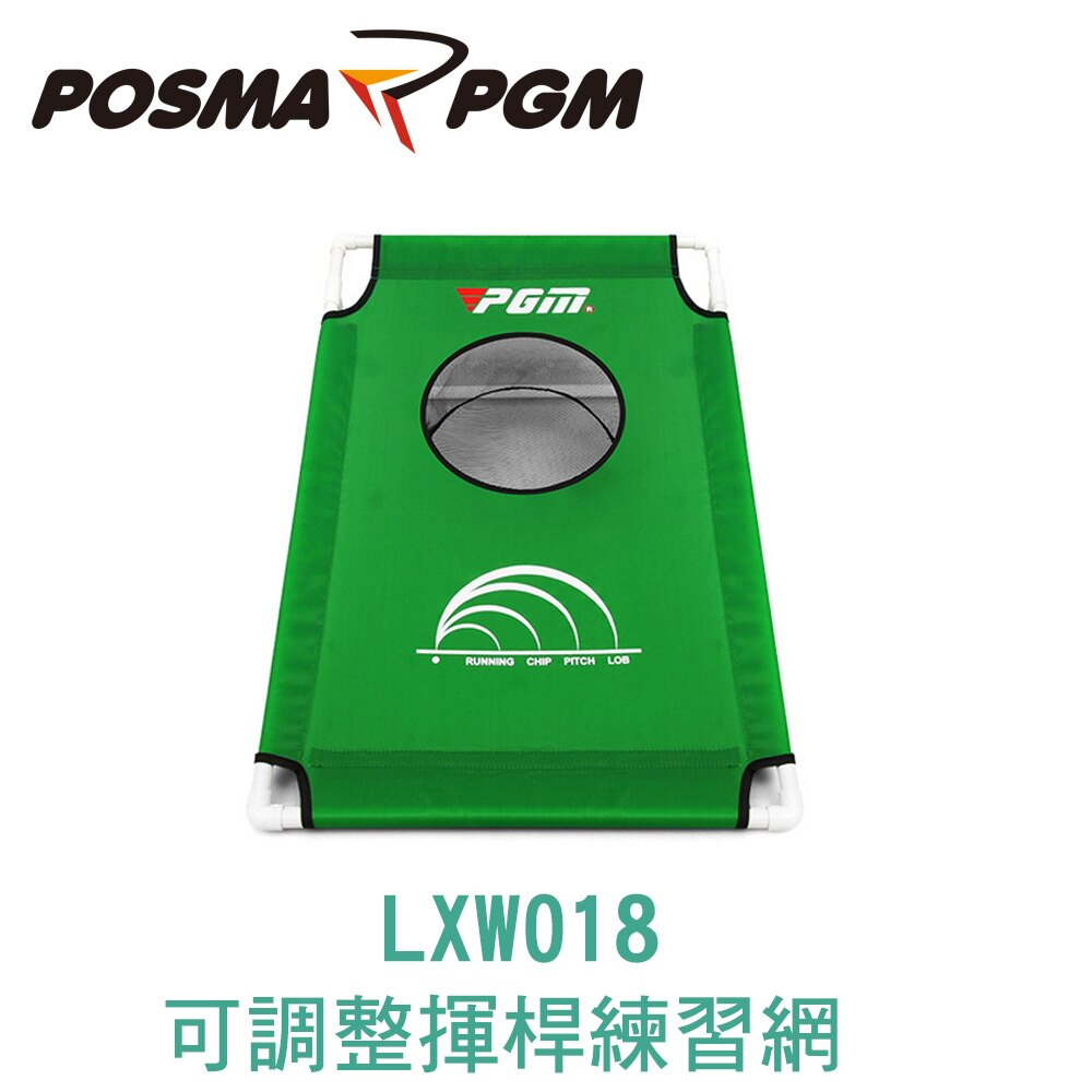 POSMA PGM 可調整揮桿練習網 切桿網 LXW018