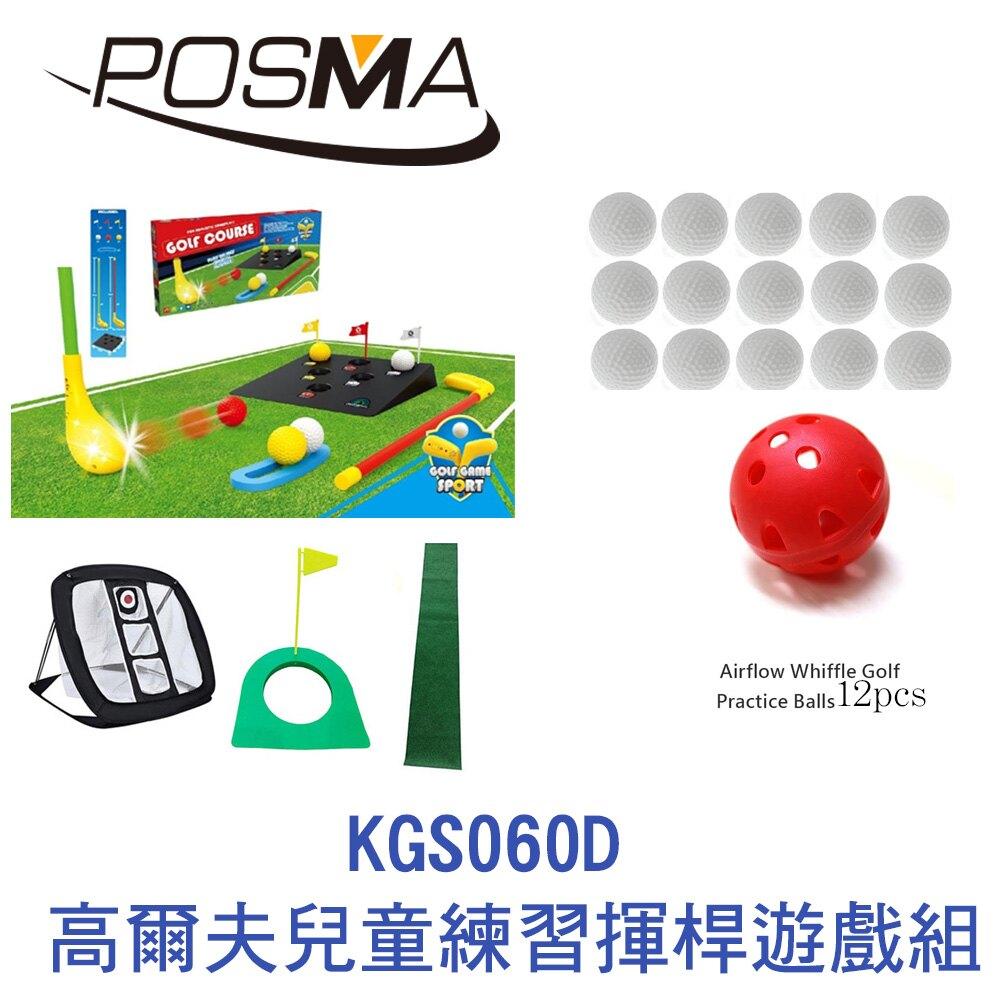 POSMA 高爾夫兒童練習揮桿墊遊戲組 KGS060D