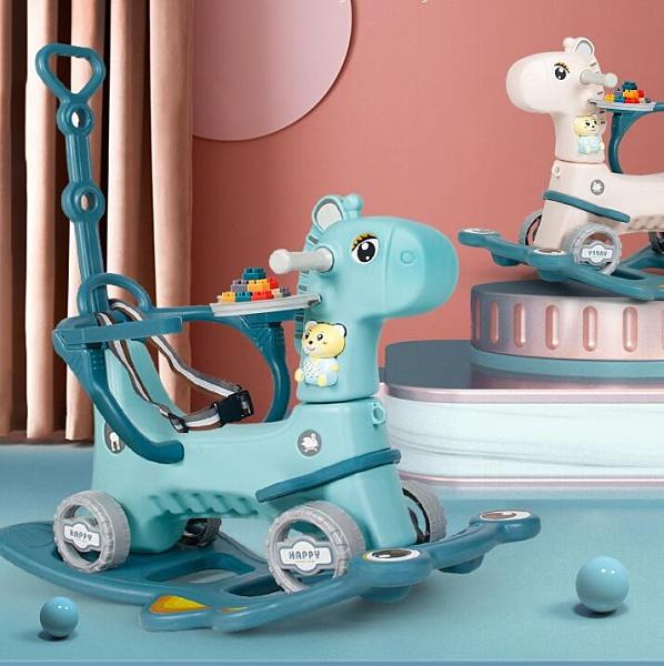 兒童搖搖馬 木馬兒童搖馬兩用兒童推車一周歲生日禮物玩具多功能搖搖馬TW【快速出貨八折鉅惠】