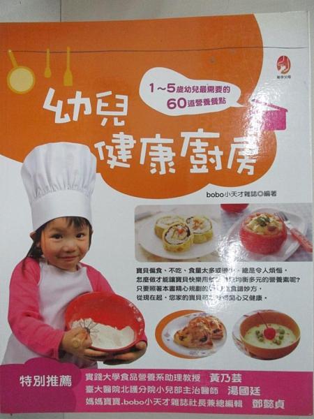 【書寶二手書T4/美容_D7Q】幼兒健康廚房_bobo小天才雜誌