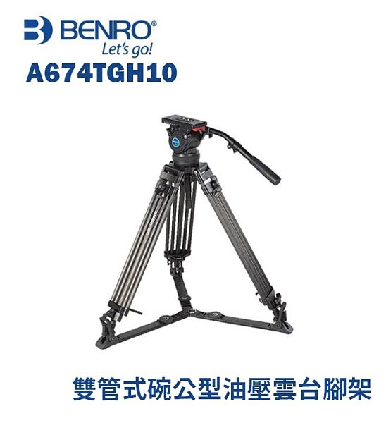 【EC數位】BENRO 百諾 A674TGH10 攝影腳架套組 鎂鋁合金 雙管式 碗公型 油壓雲台 承重10kg