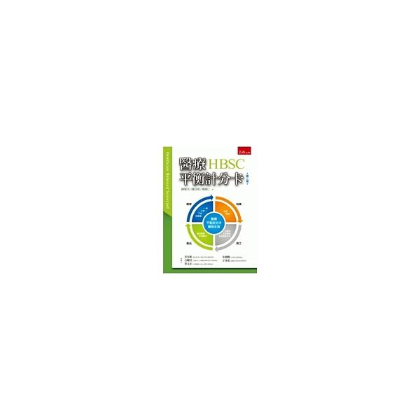 醫療平衡計分卡(2版)