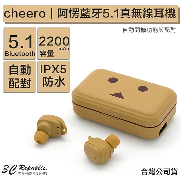 cheero 阿愣藍牙5.1真無線耳機 防潑水 高音質 無線藍牙耳機 可自動連線 保固一年 公司貨