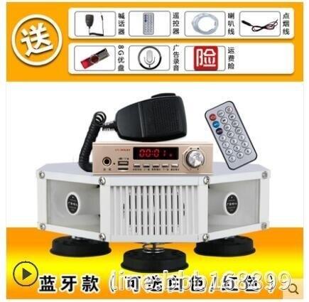 擴音器 12V車載擴音機 大功率車頂四方位汽車廣告宣傳喇叭喊話錄音揚聲器