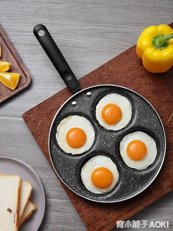 煎雞蛋鍋不黏平底鍋家用迷你荷包蛋漢堡蛋餃鍋模具四孔小煎蛋神器ATF 青木鋪子