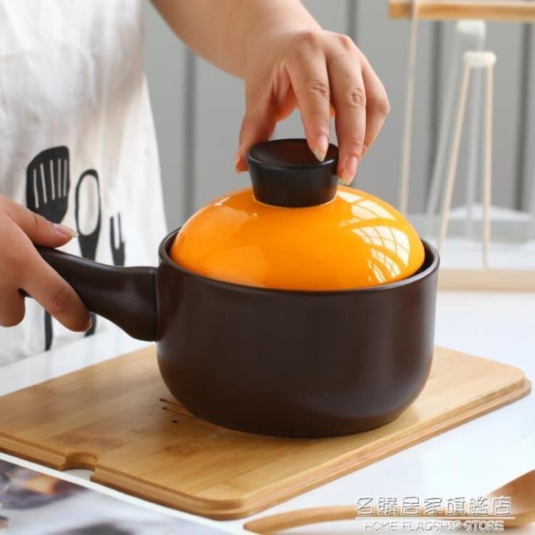 陶瓷奶鍋單柄小砂鍋嬰兒輔食鍋寶寶煮泡面熱牛奶小鍋家用燃氣奶鍋 NMS