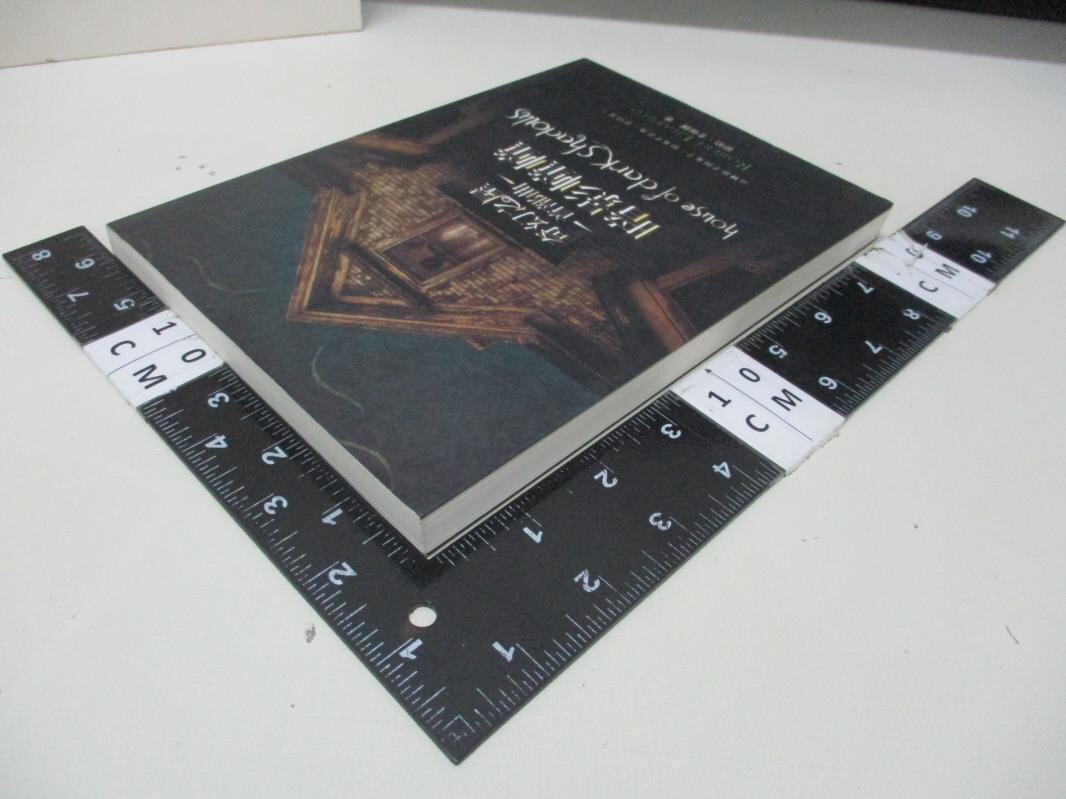 【書寶二手書T8/一般小說_C92】奇幻之屋首部曲:暗影幢幢_勞伯.李保羅