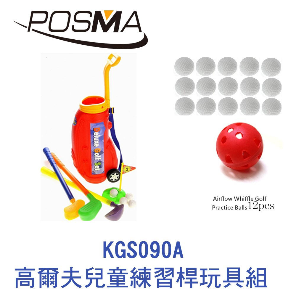 POSMA 高爾夫兒童練習桿玩具組 KGS090A