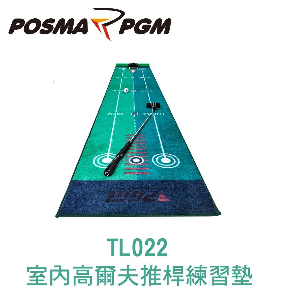 POSMA PGM 室內高爾夫推桿練習墊 (50CM X 300 CM) TL022