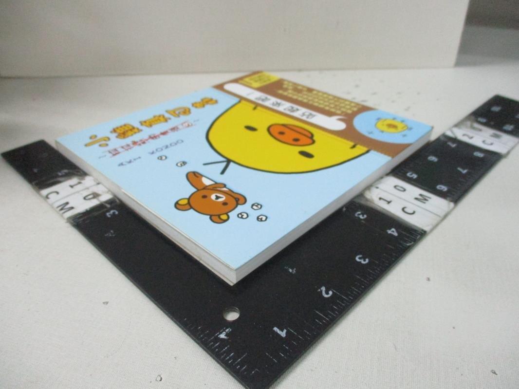 【書寶二手書T2/繪本_GC1】拉拉熊的生活3-小雞真可靠_AKI KONDO