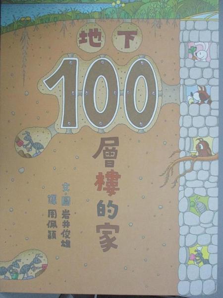 【書寶二手書T3/少年童書_EUN】地下100層樓的家_岩井俊雄