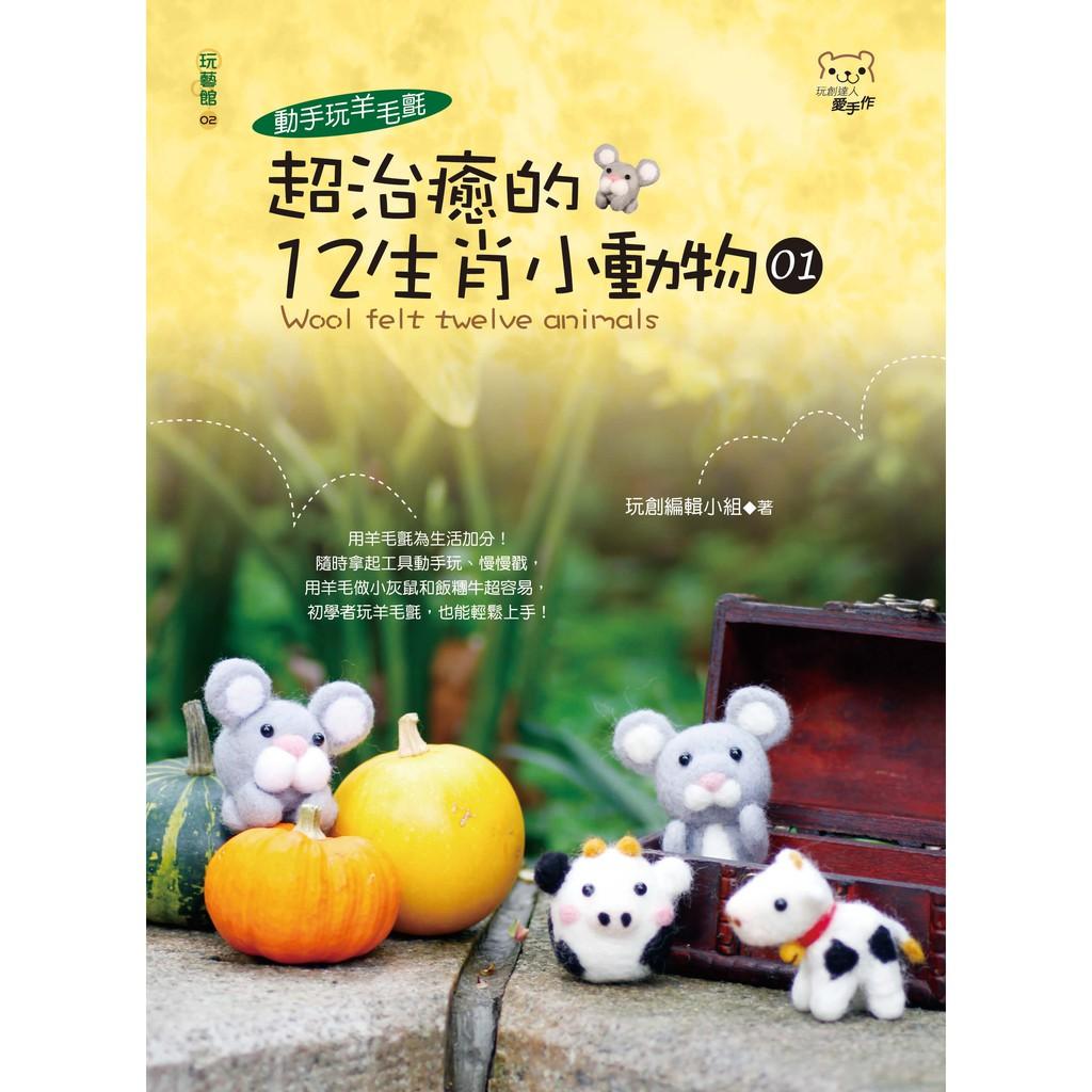 動手玩羊毛氈:超治癒的12生肖小動物01 / 玩創編輯小組