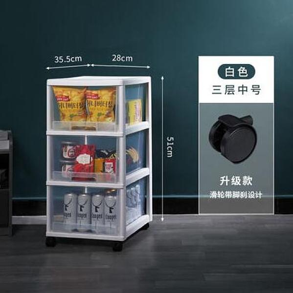 衣櫃 抽屜式收納箱塑料透明衣柜多層兒童玩具零食儲物柜廚房浴室收納柜【快速出貨八折鉅惠】