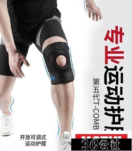 護膝用品 TMT運動護膝蓋男跑步半月板損傷戶外登山籃球騎行女專業深蹲護FG123 快速出貨