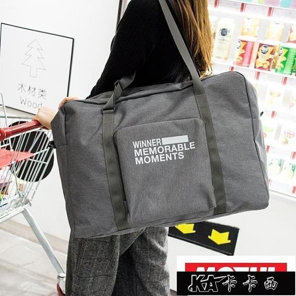摺疊旅行包大容量旅行袋旅游包行李包行李袋女短途拉桿包手提包KLBH39600【全館免運】