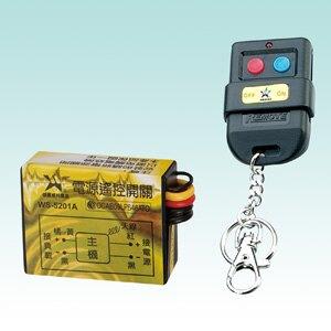 WS-5201A電源遙控開關