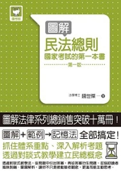 圖解民法總則(國家考試的第一本書)