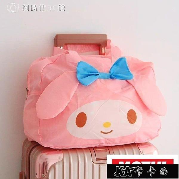 可愛卡通便攜大容量折疊包旅行袋行李袋 拉桿折疊旅行包女手提KLBH12482【全館免運】