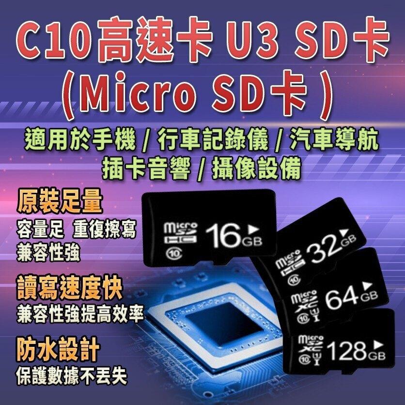 (現貨) 台灣製造 oem microsd 8gb/16gb記憶卡/32gb記憶卡 高速c10卡